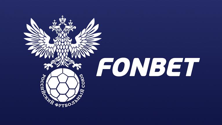 Фонбет переведет по миллиону рублей на благотворительность за каждый гол России на Евро