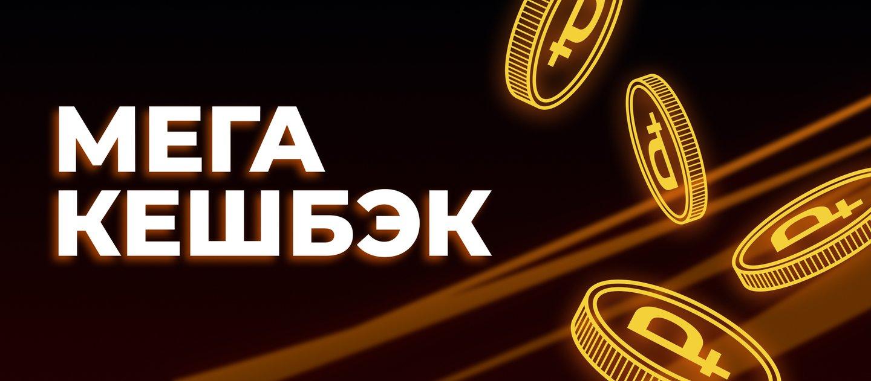 Букмекер 888.ru выдает еженедельный бонус до 30000 рублей