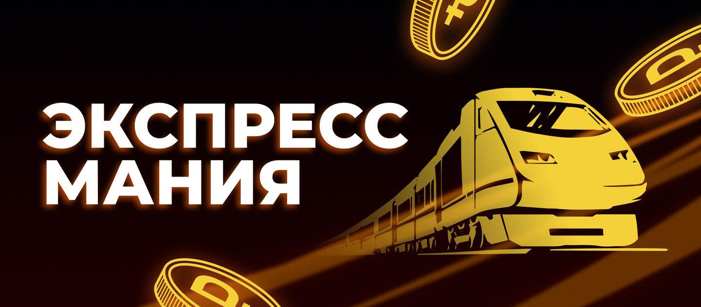 888.ru выдает фрибет за каждый десятый экспресс