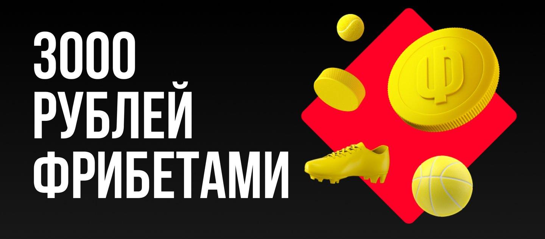 BetBoom выдает до 3000 рублей за пари на спорт