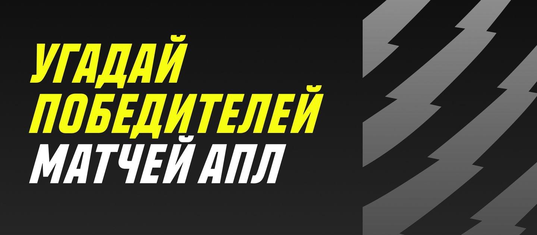 Париматч выдает бонус до 100000 рублей за прогнозы второго тура АПЛ