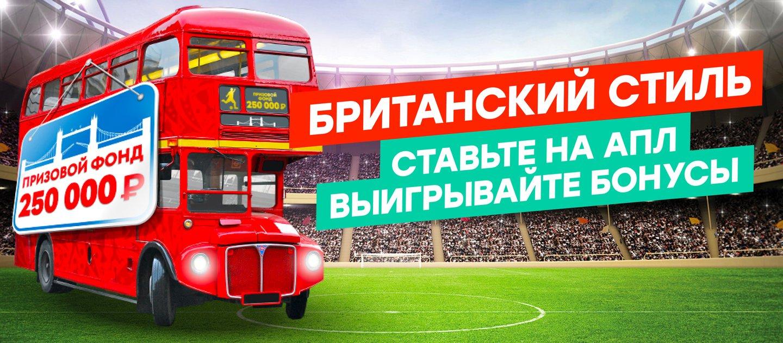 Pin-up.ru выдает бонус за экспрессы на Английскую премьер-лигу