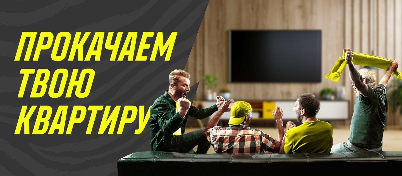 Parimatch разыграет PlayStation 5, телевизор и другие призы за ставки