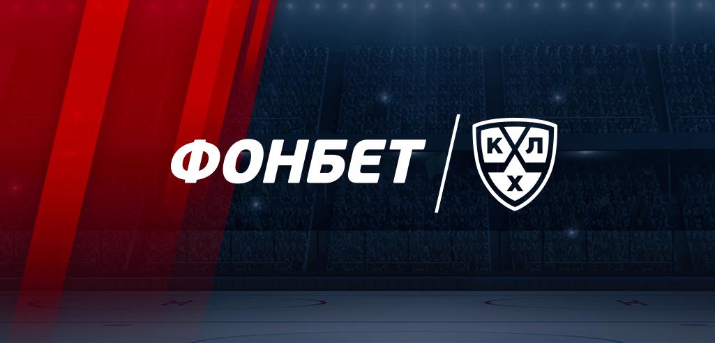 Букмекер Фонбет и КХЛ укрепили сотрудничество на три года