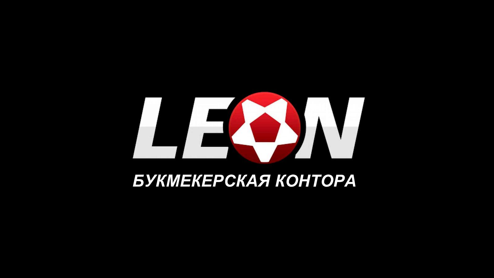 БК «Леон» представила четыре типа «Быстрых ставок»