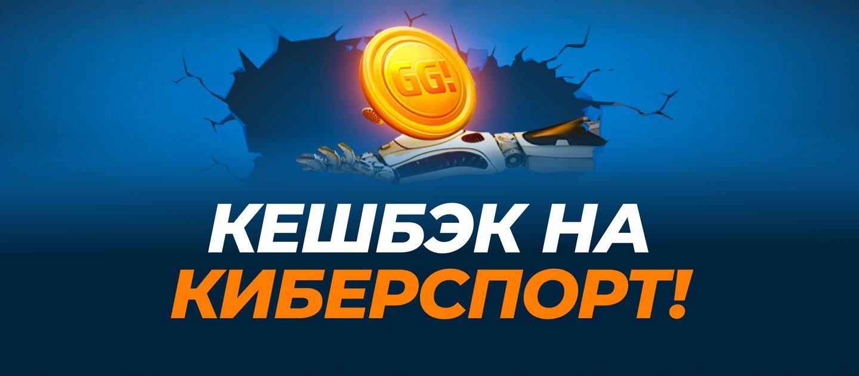 GGBet раздает бонус до 15000 рублей со ставок на киберспорт
