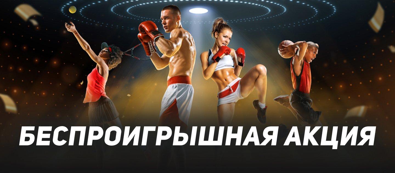 БК Леон разыгрывает 1000000 рублей в масштабной акции