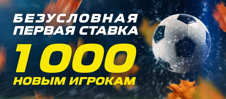 «Лига Ставок» предлагает бонус в 1000 рублей за регистрацию