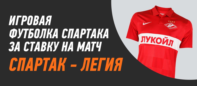 Winline разыгрывает игровую футболку за пари на матч «Спартак – Легия»