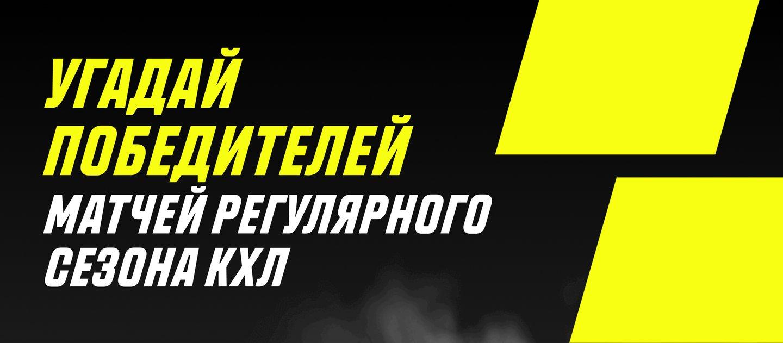 Париматч проводит конкурс прогнозов к матчам КХЛ