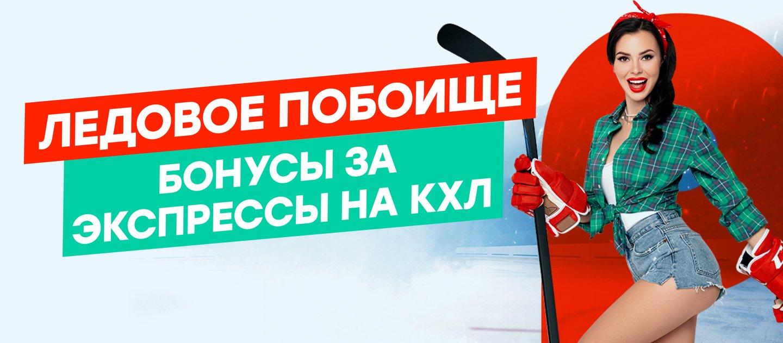 Pin-up.ru разыграет 500000 рублей за экспрессы на матчи КХЛ