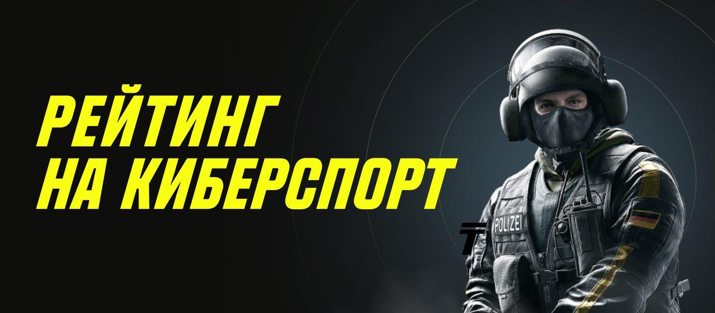 Париматч разыграет 2000000 рублей за победные ставки на киберспорт