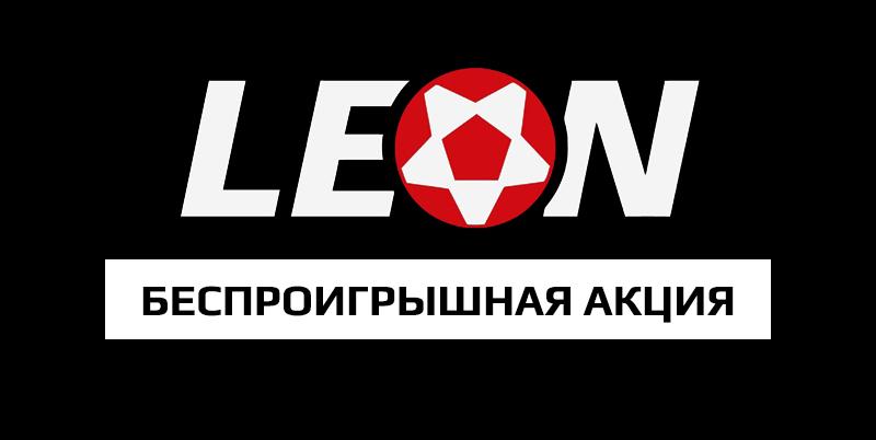 Беспроигрышная акция в БК Леон