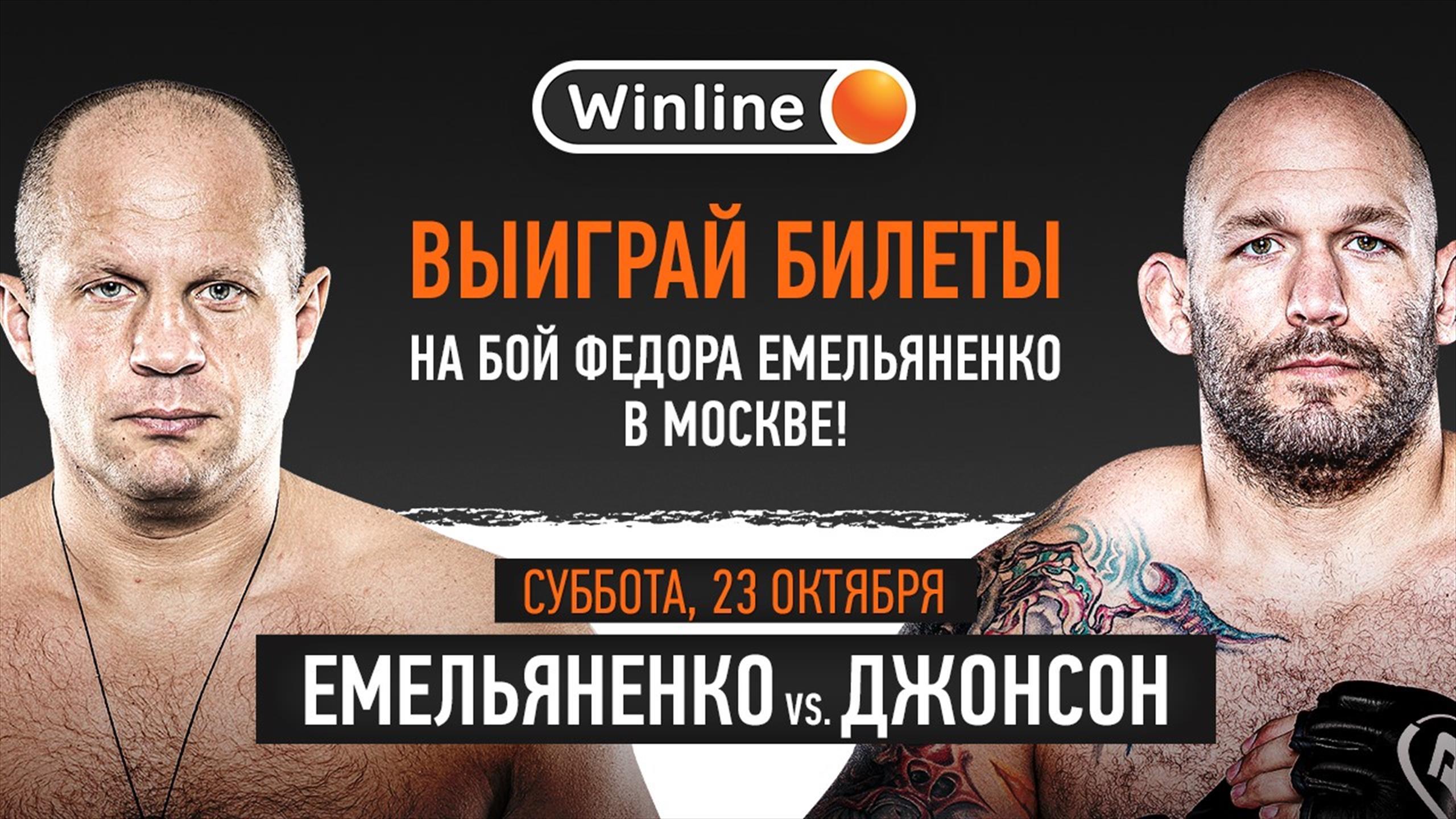 Winline разыгрывает билеты на бой Федор Емельяненко – Тимоти Джонсон