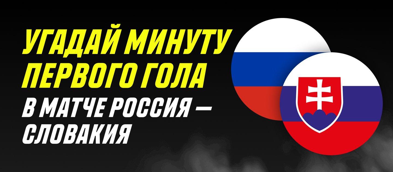 Париматч предлагает угадать минуту первого гола в матче России и Словакии
