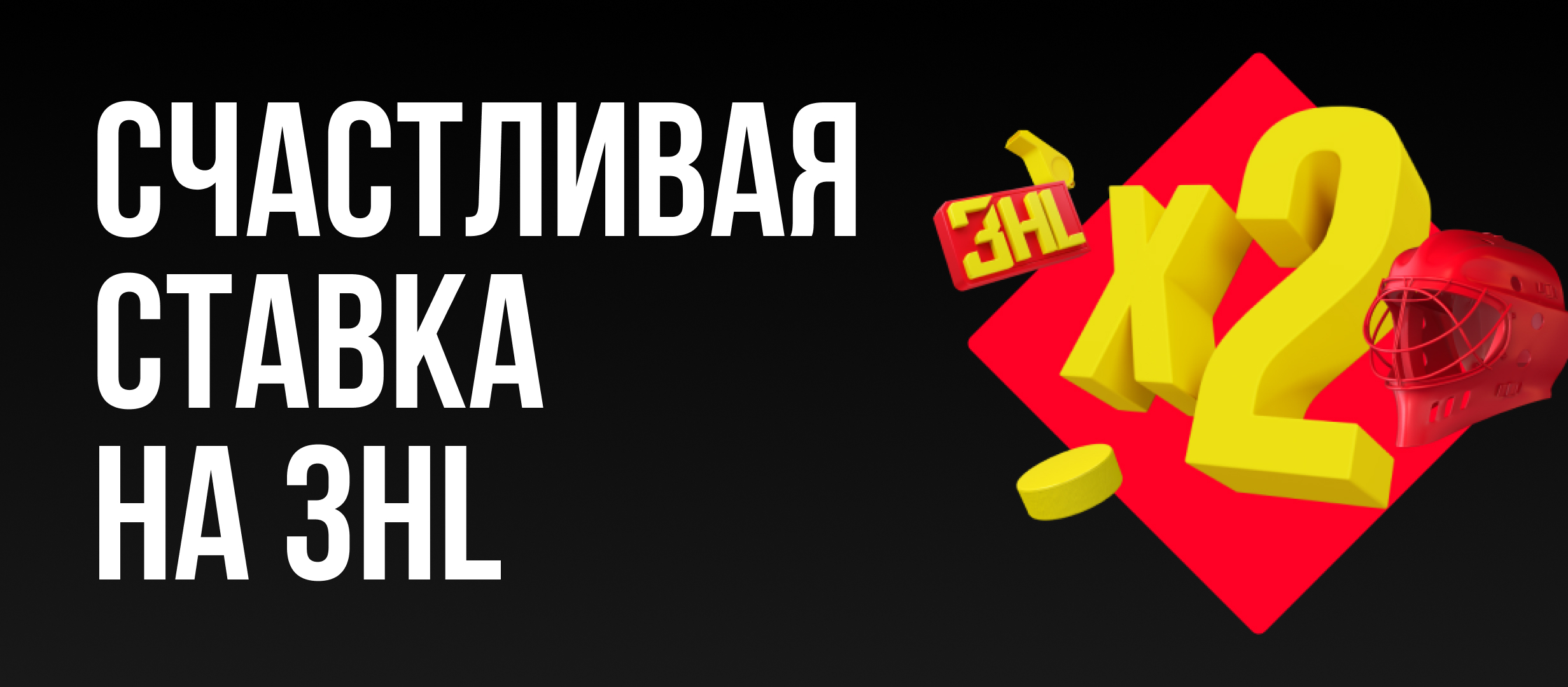 БК BetBoom удваивает бонус до 5000 рублей за ставки на хоккей