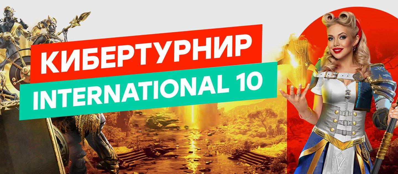 Pin-up выдает бонус до 10000 рублей за успешные экспрессы на The International 10