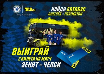 Parimatch разыграет билеты на матч Лиги чемпионов «Зенит» — «Челси»